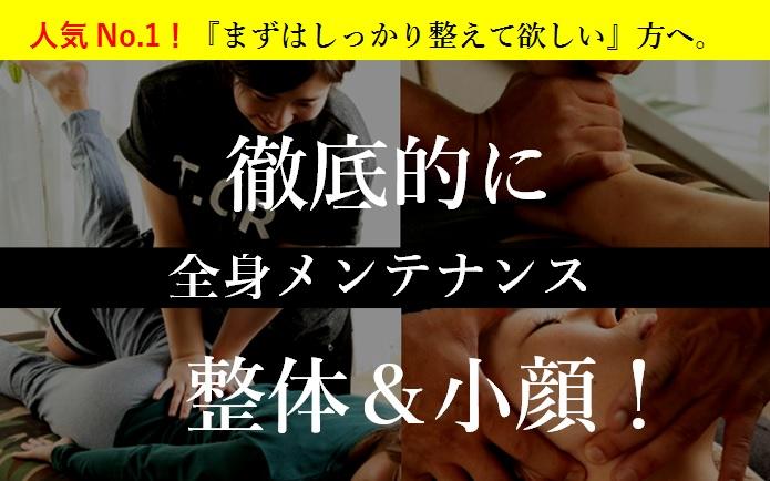 THE CONDITIONING ROOM、小顔・美容整体・腸セラピー・トレーニングメニュー