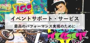 THE CONDITIONING ROOM、THE ANSWER、小顔スタジオ。東京ガールズコレクション・TGCサポート