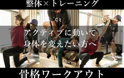 THE CONDITIONING ROOM、THE ANSWER、小顔スタジオ