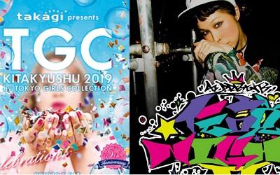TGC東京ガールズコレクションイベントサポート